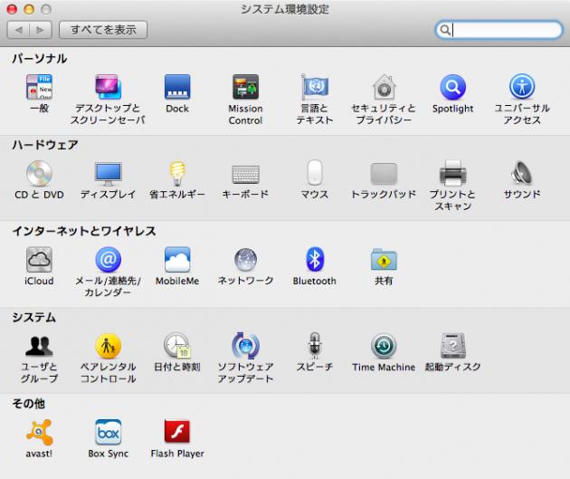 スクリーンショット 2013-04-27 11.26.15