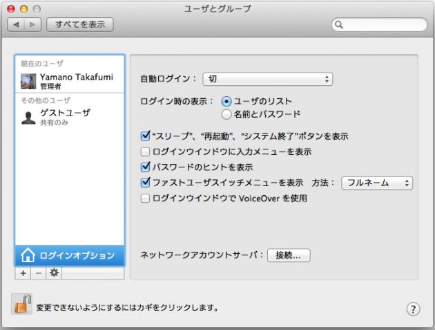 スクリーンショット 2013-04-26 17.00.45