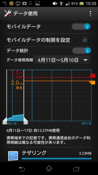 wpid-Screenshot_2013-04-17-10-30-30.png