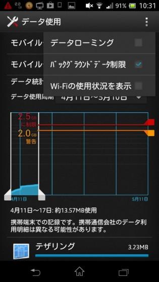 wpid-Screenshot_2013-04-17-10-31-11.png