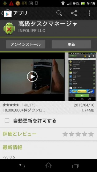 wpid-Screenshot_2013-04-20-09-49-20.png
