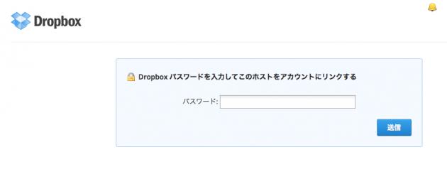 dropbox-centos-install
