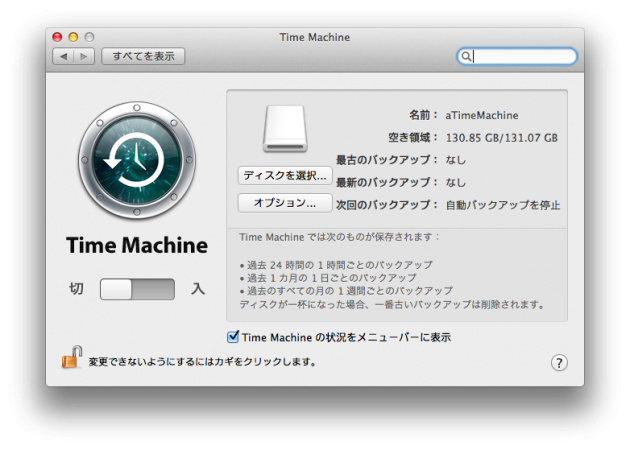 time-machine-on