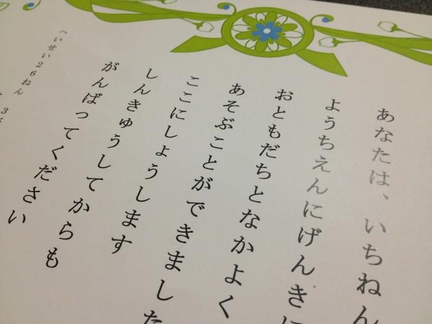 Photo 2014-03-20 18 49 12