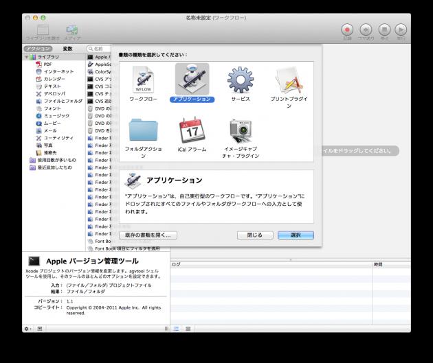 スクリーンショット 2014-09-04 13.44.34