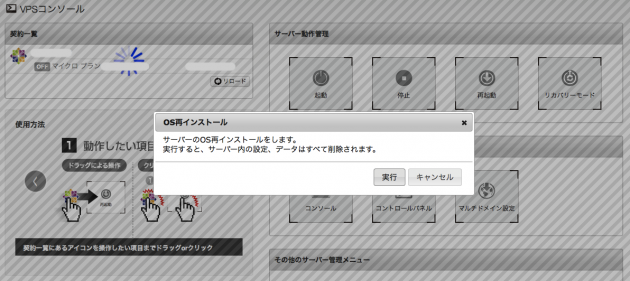 gmo-cloud-vps-5