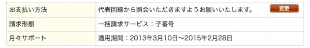 スクリーンショット 2014-09-04 10.12.21