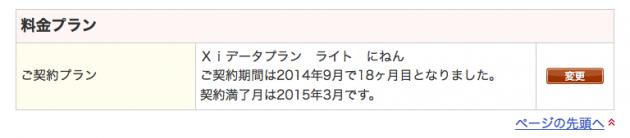 スクリーンショット 2014-09-04 10.13.40