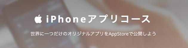 techacademy-iphone